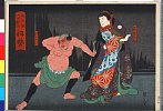 arcUP2095「大日本六十余州」 「伊勢」「しのぶ」「によ八」・・(見立)『競伊勢物語』