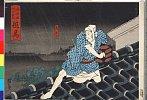 arcUP2129「大日本六十余州」 「但馬」「庄九郎」・・(見立)『今昔相宿噺』