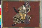 arcUP2154「大日本六十余州」 「肥後」「加藤正清」・・(見立)『けいせい清船諷』