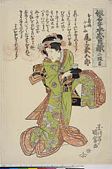 arcUP4153「仮名手本忠臣蔵」「二段目」 「本蔵娘小なみ 尾上菊五郎」・・『』
