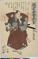arcUP4154「仮名手本忠臣蔵」「四段目」 「大星由良之助 尾上菊五郎」・・『』