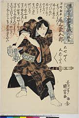 arcUP4155「仮名手本忠臣蔵」「六段目」 「早野勘平 尾上菊五郎」・・『』
