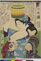 arcUP4230「古今姫鑑」 「大井子」・・『』