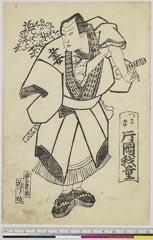 arcUP6061-002「つま平 片岡我童」 嘉永02・11・四条北『新薄雪物語』