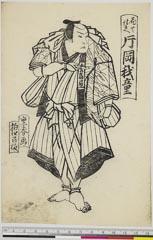 arcUP6061-003「花や徳兵へ 片岡我童」 嘉永02・05・北『』