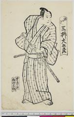 arcUP6061-004「源五兵へ 三枡大五良」 嘉永02・05・北『五大力恋緘』