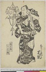 arcUP6061-006「なりこまや 芝翫」 ・・『』
