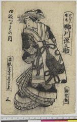 arcUP6061-012「けいせい揚巻 姉川源之助」 「四枚つゞきの内」「三」・・『』