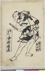 arcUP6061-022「梅ノ由兵へ 中村梅蔵」 嘉永02・08・北『隅田春妓女容性』