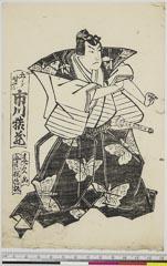 arcUP6061-027「五郎時宗 市川猿蔵」 嘉永02・02・北『傾城曽我物語』