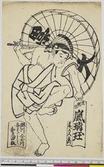 arcUP6061-036「法界坊 嵐璃☆」 弘化04・11・『隅田川続俤』