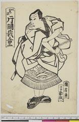 arcUP6061-040「奴妻平 片岡我童」 嘉永02・11・北『新薄雪物語』