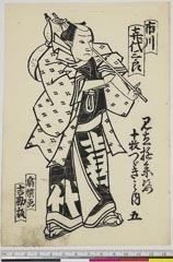 arcUP6061-049「見立遊参姿」 「市川喜代三郎」「十枚つゞき之内」「五」・・(見立)『』