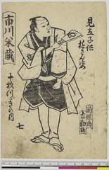 arcUP6061-051「見立子供遊さん姿」 「市川米蔵」「十枚つゞきの内」「七」・・(見立)『』