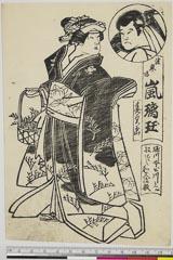 arcUP6061-060「法界坊 嵐璃☆」 弘化04・11・『隅田川続俤』