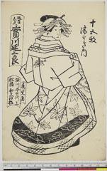 arcUP6061-061「延雀太夫 実川延三郎」 「十五枚つゞき内」・・(見立)『』