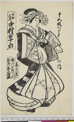 arcUP6061-062「淡路太夫 中村歌十郎」 「十五枚つゞきの内」・・(見立)『』
