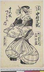 arcUP6061-063「芝翫太夫 中村芝翫」 「十五枚つゞきの内」・・(見立)『』