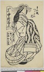 arcUP6061-067「歌太夫 中村歌六」 「十五枚つゞきの内」・・(見立)『』