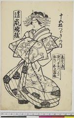 arcUP6061-069「豊島太夫 嵐璃☆」 「十五枚つゞきの内」・・(見立)『』