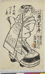 arcUP6061-071「よね太夫 市川米十郎」 「十五枚つゞき之内」・・(見立)『』