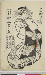 arcUP6061-075「南枝太夫 中山よしを」 「十五枚つゞきの内」・・(見立)『』