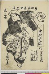arcUP6061-096「わん久 中村芝翫」 「京四条南側芝居顔見世」「三枚つゞき」「弐」天保12・11・南『』