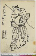 arcUP6061-098「ゆきへの助 成田屋」 天保12・11・北『傾城倭荘子』