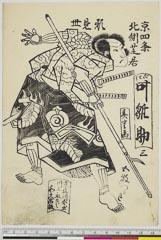 arcUP6061-099「ごとう 叶雛助」 「京四条北側芝居顔見世」「三」・11・北『』