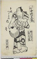 arcUP6061-102「すゞみ姿 中村芝翫」 「十枚つゞき之内」「壱」・・(見立)『』