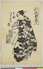 arcUP6061-103「すゞみ姿 沢村ときわ」 「十枚つゞき之内」「二」・・(見立)『』