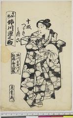 arcUP6061-107「すゞみ姿 姉川源之助」 「十枚つゞき之内」「六」・・(見立)『』
