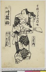 arcUP6061-108「すゞみ姿 叶雛助」 「十枚つゞき之内」「七」・・(見立)『』