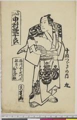 arcUP6061-109「すゞみ姿 中村歌十郎」 「十枚つゞき之内」「九」・・(見立)『』