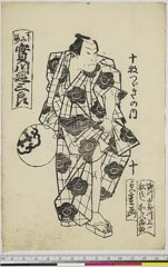 arcUP6061-110「すゞみ姿 実川延三郎」 「十枚つゞき之内」「十」・・(見立)『』