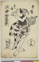 arcUP6061-114「茂兵へ 中山甚吉」 「道場芝居」・・道場『』