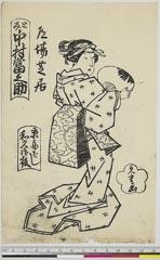 arcUP6061-115「とみ 中村富之助」 「道場芝居」・・道場『』