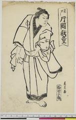 arcUP6061-123「豆四郎 片岡我童」 嘉永02・05・北『競伊勢物語』