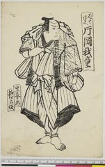 arcUP6061-141「花や徳兵へ 片岡我童」 嘉永02・05・北『』