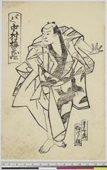arcUP6061-143「由兵へ 中村梅蔵」 嘉永02・08・北『隅田春妓女容性』