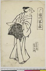 arcUP6061-146「おたつ 市川米蔵」 嘉永03・04・南『夏祭浪花鑑』