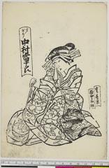 arcUP6061-149「夕ぎり 中村富十郎」 嘉永03・11・北『廓文章』