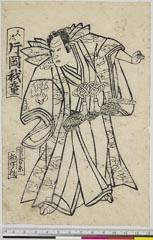 arcUP6061-151「久次 片岡我童」 嘉永02・05・北『けいせい石川染』