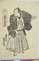 arcUP6061-152「喜左衛門 三枡大五郎」 嘉永03・11・北『廓文章』
