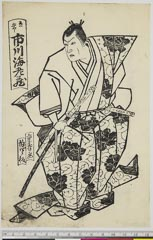arcUP6061-155「有常 市川海老蔵」 嘉永02・05・北『競伊勢物語』