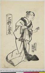 arcUP6061-156「小よし 三枡大五郎」 嘉永02・05・北『競伊勢物語』