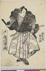 arcUP6061-158「熊がへ 市川市蔵」 嘉永03・03・南『須磨都源平躑躅』
