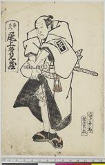 arcUP6061-162「平右衛門 尾上多見蔵」 嘉永02・11・北『仮名手本忠臣蔵』