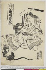 arcUP6061-165「松がへ的之介 市川市蔵」 嘉永03・08・南『伽羅先代萩』