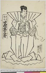 arcUP6061-166「才原かげゆ 中村駒三郎」 嘉永03・08・南『伽羅先代萩』